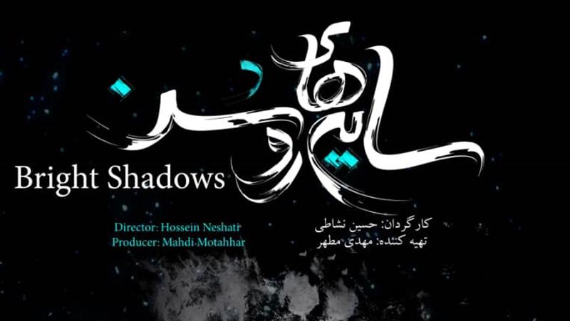 زیر پوست حلب در «سایههای روشن» / زنانی که در دل قحطی باید گلیمشان را از آب بیرون بکشند