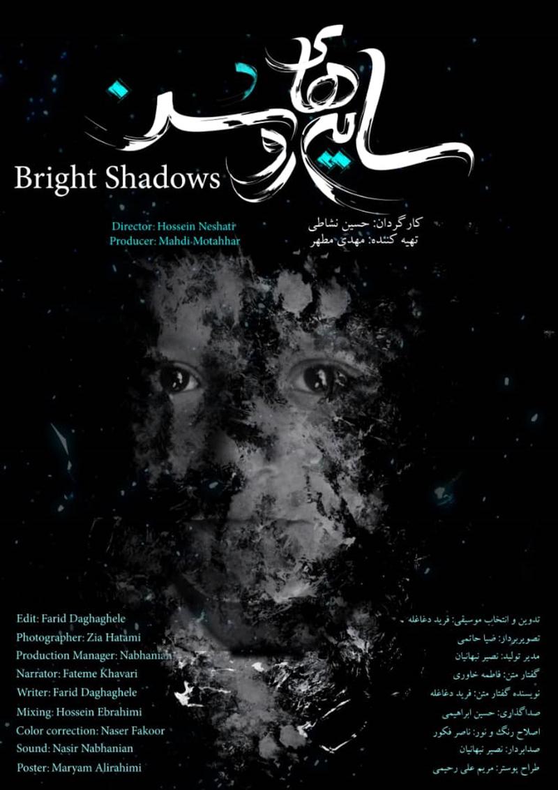 مستند سایه های روشن