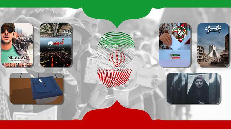 معرفی مستندهایی با موضوع انتخابات مجلس توسط دبیرخانه جشنواره عمار