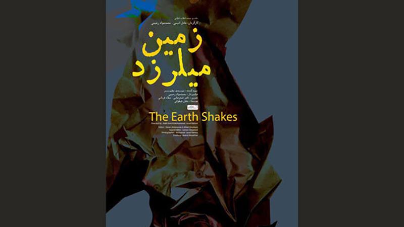 مستند «زمین می لرزد» آماده نمایش شد