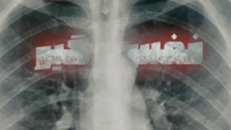 مستند «نفس گیر»، روایتی از جام تا جان در روزهای کرونا