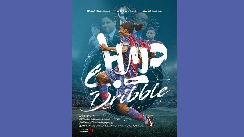 فوتبال هم مانند سینما، زبانی مشترک و جهانی است/ گفت و گو با «عطا پناهی»، تهیه کننده مستند «دریبل»
