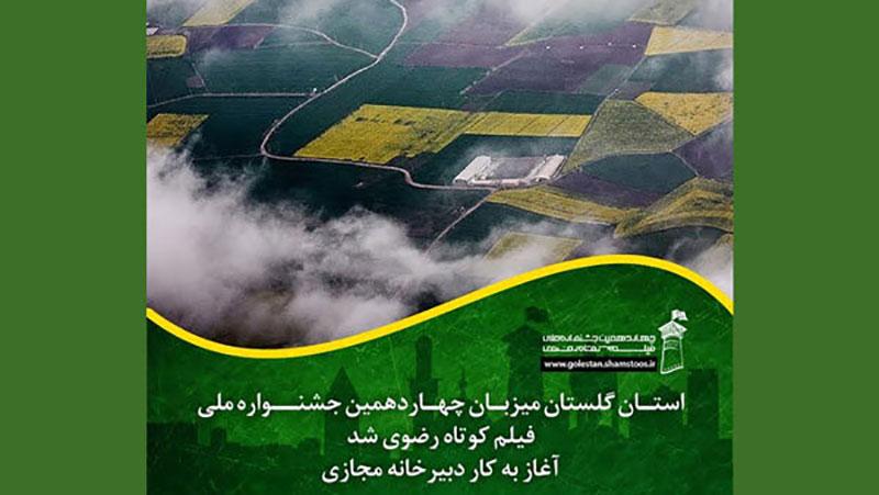 میزبانی استان گلستان از چهاردهمین جشنواره فیلم کوتاه رضوی