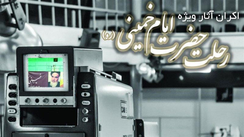 معرفی بسته ویژه جشنواره عمار به مناسبت ارتحال امام (ره)