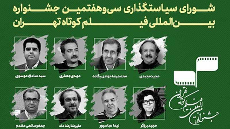 اعضای شورای سیاستگذاری سی و هفتمین جشنواره فیلم کوتاه تهران منصوب شدند