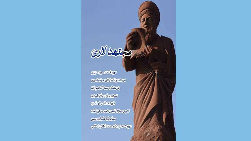 پخش «مجتهد لاری» از شبکه مستند