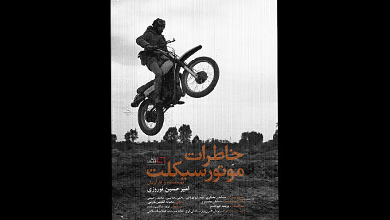 پخش مستند تحسین شده «خاطرات موتورسیکلت» از شبکه های مختلف سیما
