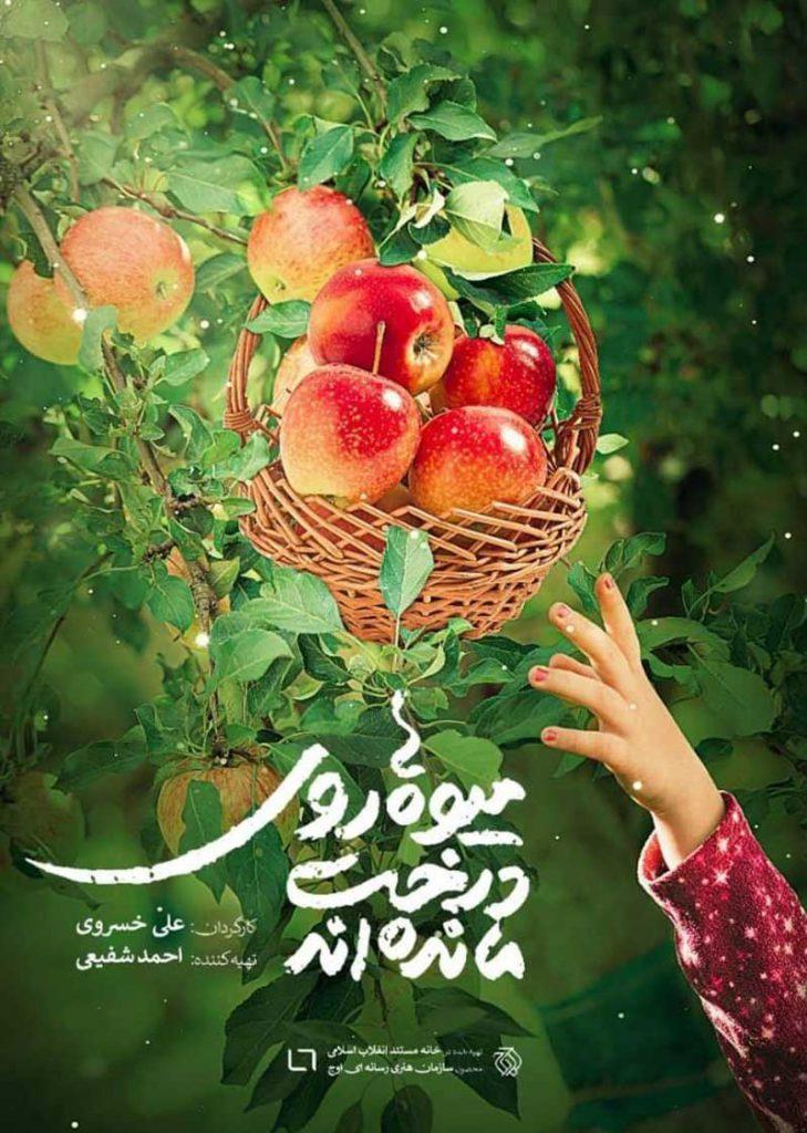 پوستر مستند میوه ها روی درخت مانده اند
