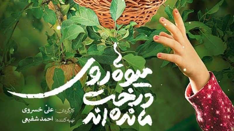 میوه، کشاورز ایرانی، دلالیسم، سوءمدیریت و چند داستان دیگر! / یادداشتی بر مستند «میوه ها روی درخت مانده اند»