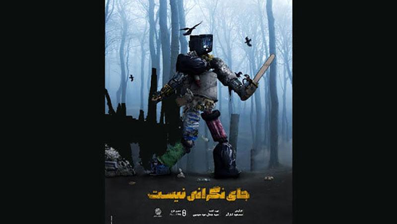 قصه مدیریت پسماند در ایران/ گزارشی از مراسم رونمایی مستند «جای نگرانی نیست!»