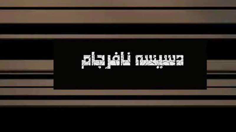 «دسیسه نافرجام»، مستند شبکه چهار برای روز حجاب و عفاف