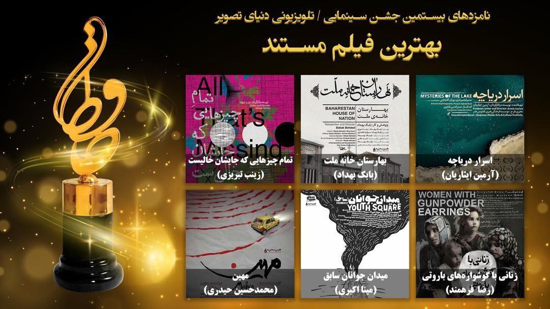 راهیابی مستند «مهین» به جمع شش نامزد نهایی بخش مستند جشن حافظ