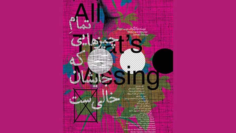 «تمام چیزهایی که جایشان خالیست»، برنده تندیس بخش مستند جشن حافظ