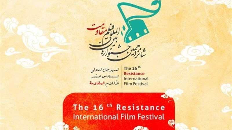 شانزدهمین جشنواره فیلم مقاومت، آنلاین برگزار می شود