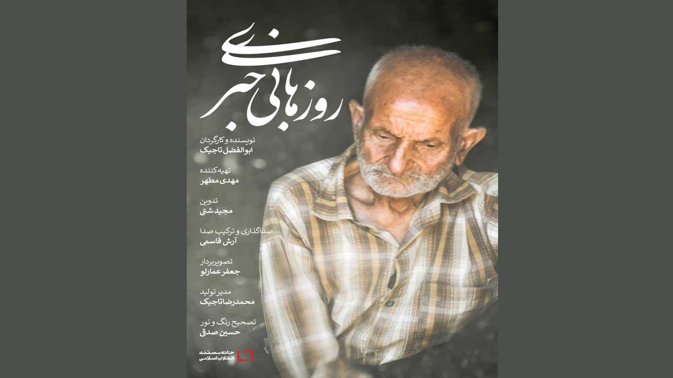 حضور مستند «روزهای بی خبری» در جشنواره فیلم کوتاه تهران