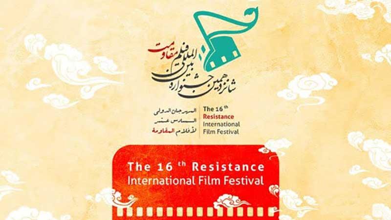 ارسال بیش از ۱۰ هزار اثر به شانزدهمین جشنواره فیلم مقاومت