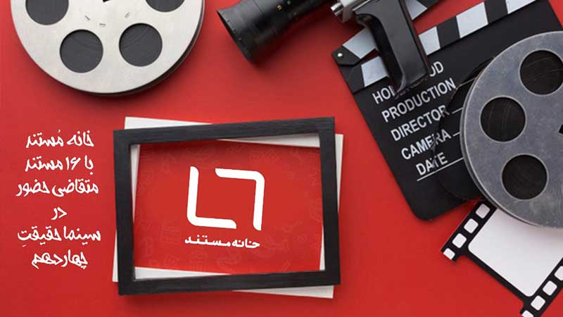 خانه مستند با 16 مستند، متقاضی حضور در چهاردهمین جشنواره سینماحقیقت