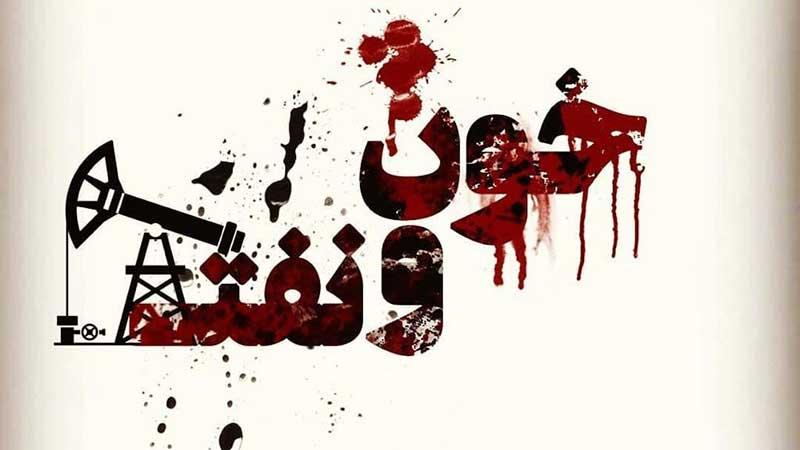 رونمایی از مستند «خون و نفت»/ پشت پرده ی ارسال نفتکش های ایرانی به ونزوئلا  - خانه مستند