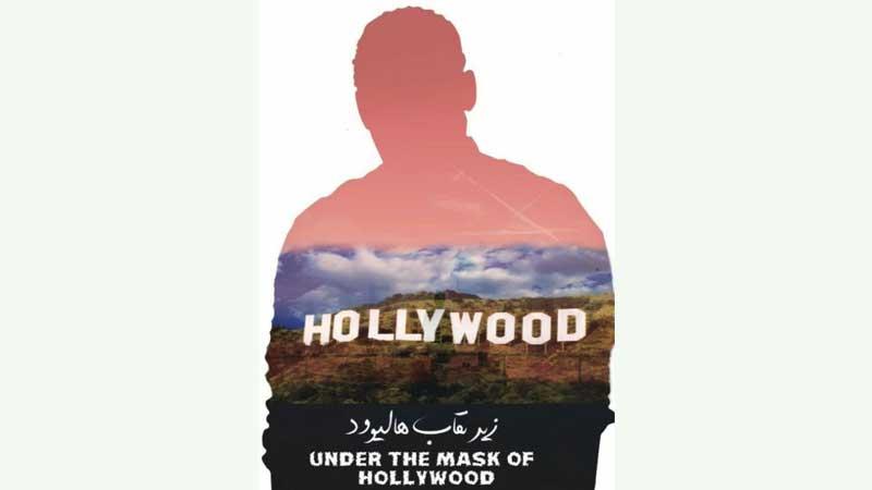 «زیر نقاب هالیوود»، نگاهی به سیر تاریخی سینمای امریکا