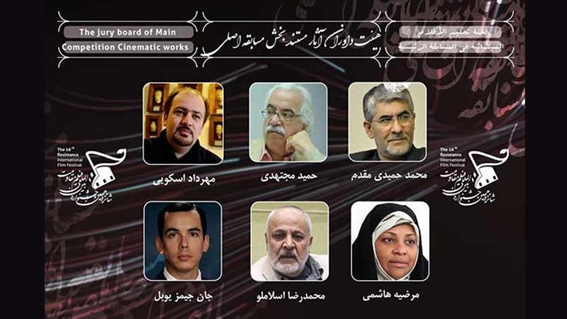داوران بخش مستند جشنواره فیلم مقاومت معرفی شدند