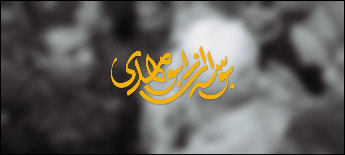 «بوسهای از ابومهدی» آماده نمایش شد/ پرترهای شاعرانه از فرمانده ارشد محور مقاومت