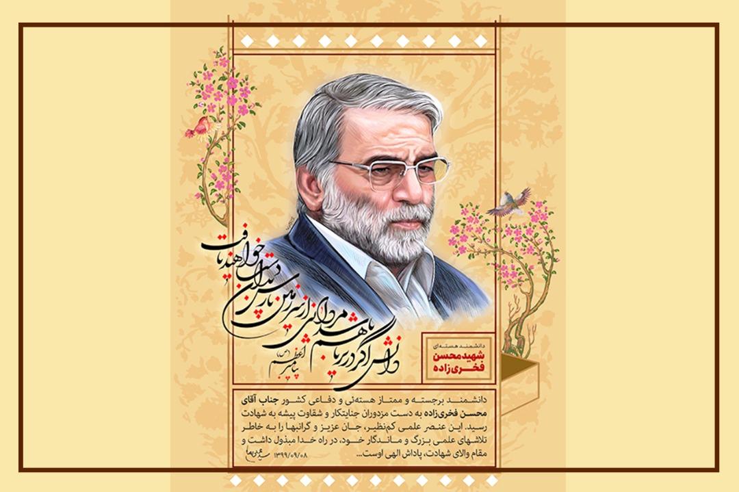 بیانیه فیلمسازان و فعالان سینمای مستند در محکومیت ترور شهید فخریزاده