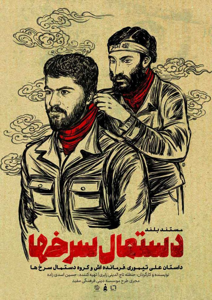 پوستر مستند دستمال سرخ ها