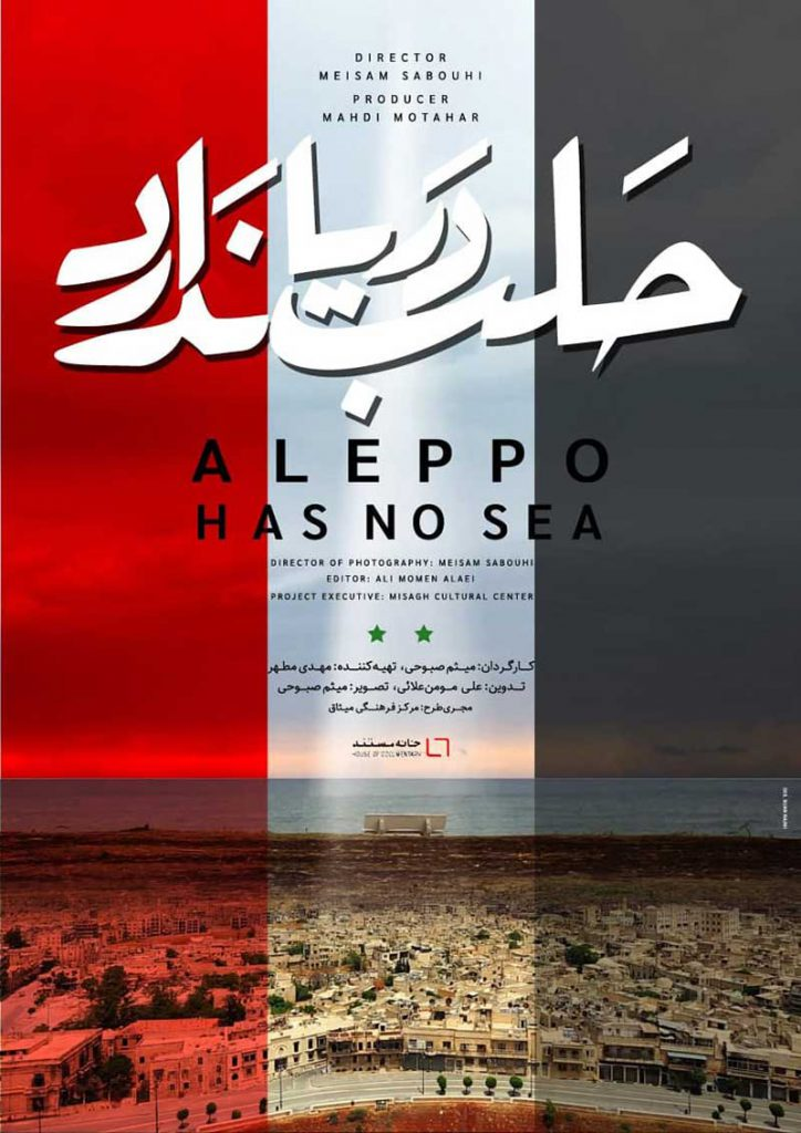 پوستر مستند حلب دریا ندارد