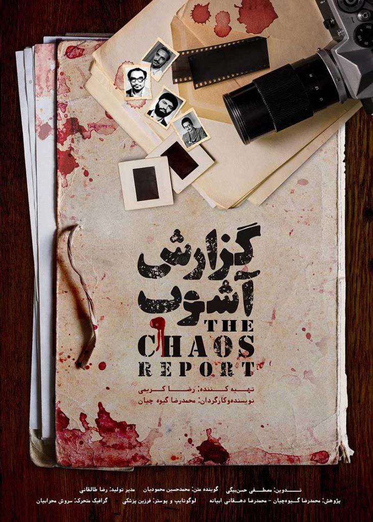 پوستر مستند گزارش آشوب