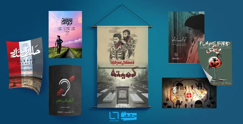 راهیابی 8 اثر خانه مستند به سه بخش چهاردهمین جشنواره «سینماحقیقت»