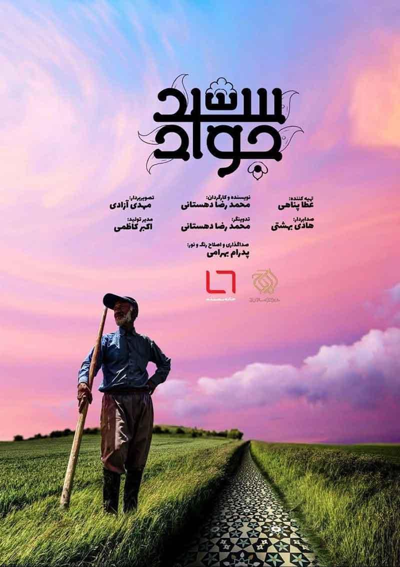 مستند «سید جواد»