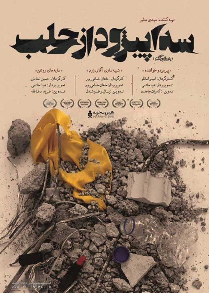 پوستر مجموعه سه اپیزود از حلب