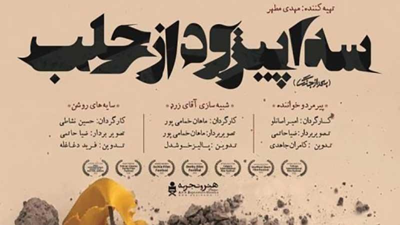 انتشار پوستر جدید مجموعه مستند «بعد از جنگ»