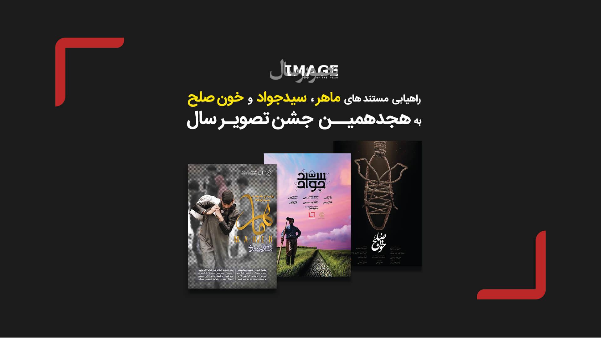 آثار خانه مستند در هجدهمین جشن تصویر سال