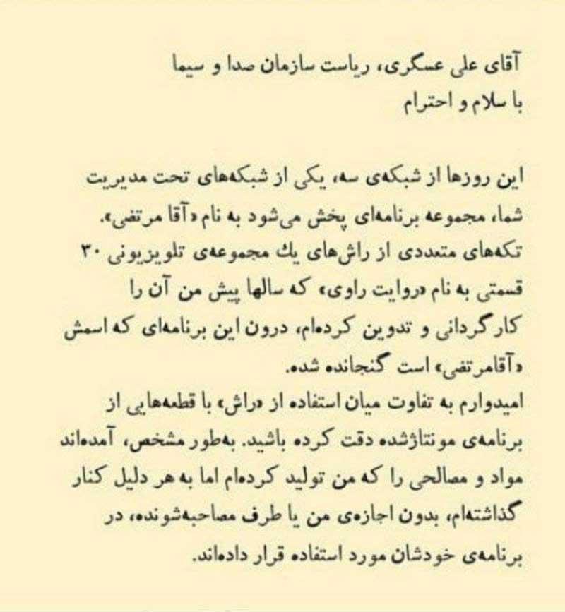 نامه حسین معززی نیا درباره مستند آقا مرتضی