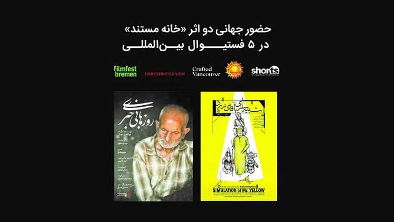 حضور جهانی دو اثر «خانه مستند» در 5 فستیوال بینالمللی