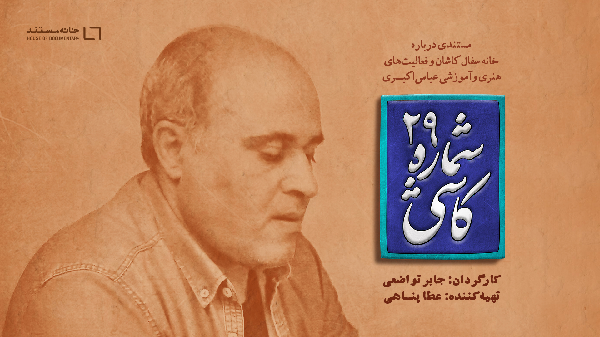 اکران آنلاین «کاشی شماره 29» در پلتفرم هاشور