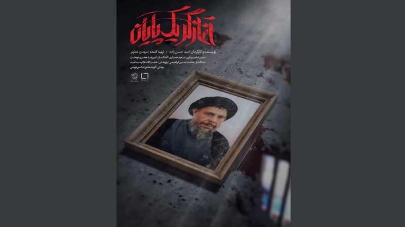 زندگی شهید صدر روی آنتن تلویزیون/ «آغازگر یک پایان» در شبکه یک
