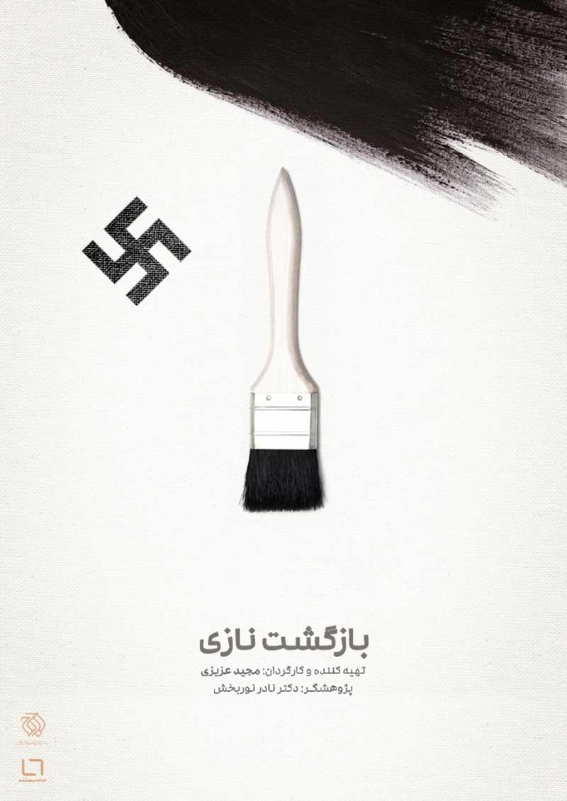 بازگشت نازی