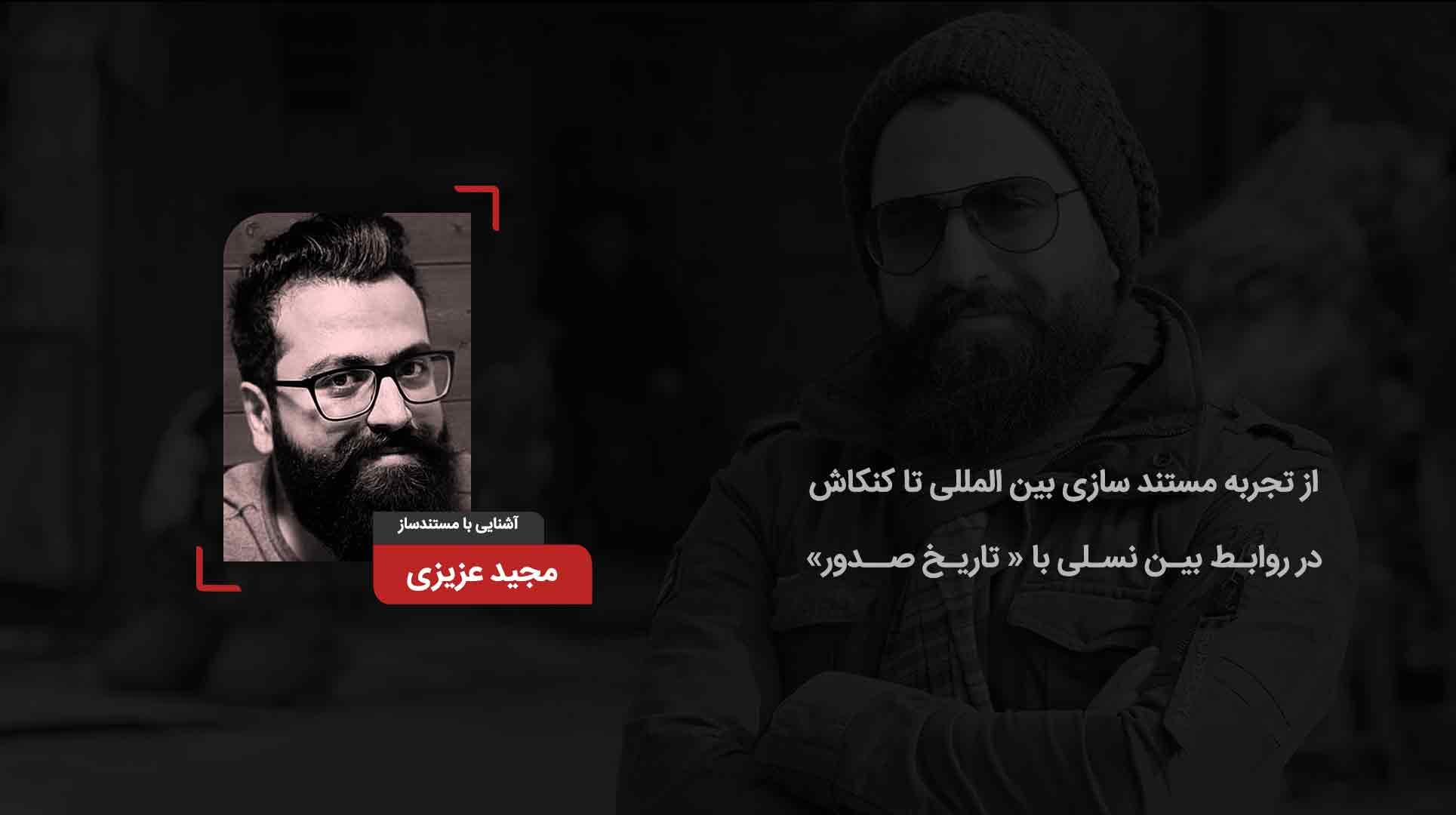 مجید عزیزی کارگردان و مستندساز