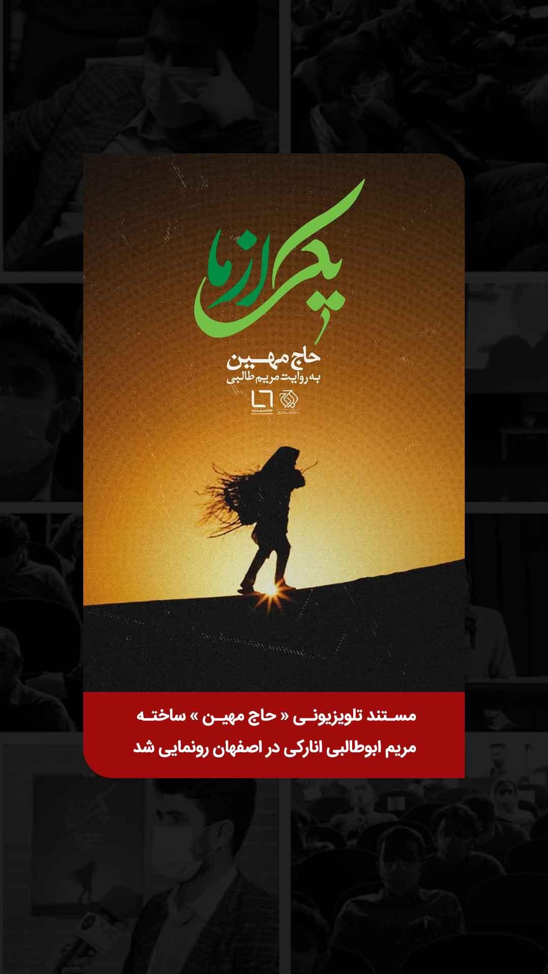 رونمایی از مستند حاج مهین