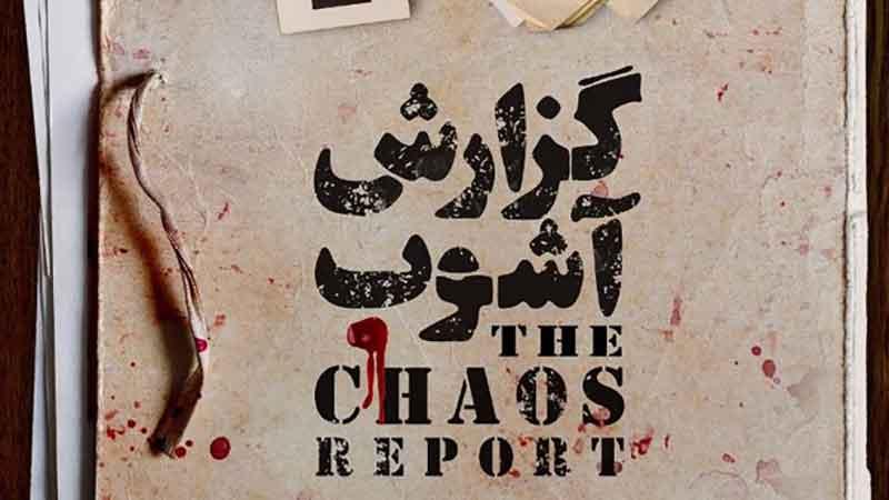 «گزارش آشوب»؛ روایتی مختصر از تابستان ملتهب 1360