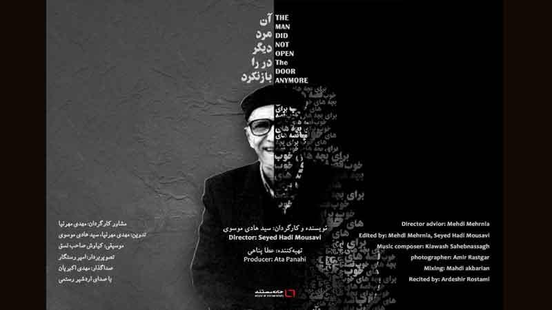 مستند قصهگوی محبوب کودکان آماده نمایش شد/ نگاهی شاعرانه به زندگی مهدی آذریزدی در «آن مرد دیگر در را باز نکرد»