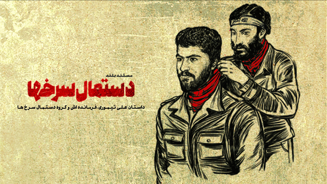رونمایی مستند «دستمال سرخها» با روایتگری حاج حسین یکتا در آستانه هفته دفاع مقدس
