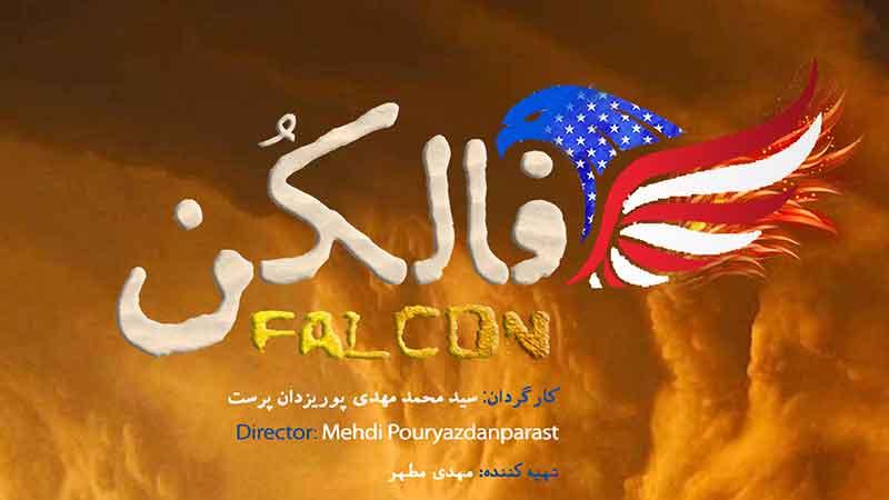 «فالکن» به ویاودی رسید/ داستان عملیاتی که باعث عقبنشینی آمریکا از عراق شد