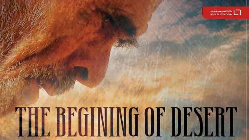 «در ابتدای کویر» در راه جشنواره حقیقت/ روایتی تلخ درباره نابودی یک دسترنج بزرگ