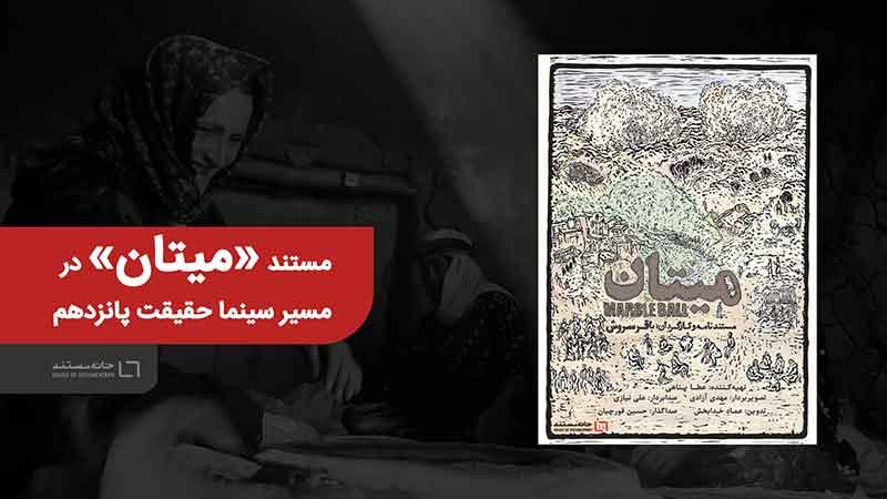 مستند «میتان» آماده نمایش شد/ روایتی از مطالبه گری کارگران معدن آق دره